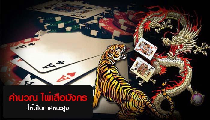 ไพ่เสือมังกร Dragon Tiger